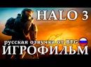 ИГРОФИЛЬМ Halo 3 все кат сцены на русском XBOX ONE прохождение без комментариев
