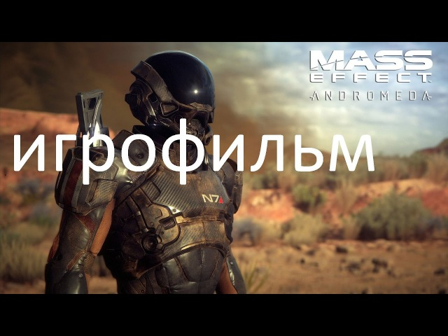 Mass Effect Andromeda игрофильм