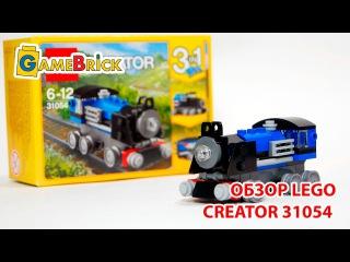ОБЗОР LEGO 31054 Creator паровоз ЛЕГО.[музей GameBrick]