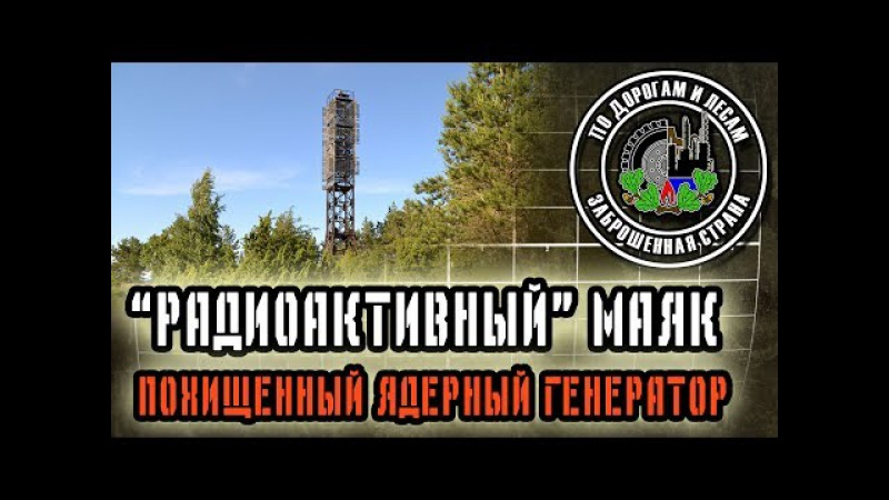 Радиоактивный маяк Заброшенная страна выпуск 27 Radioactive lighthouse Abandoned country 27