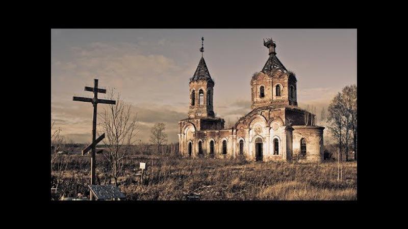 2.4 Заброшенные церкви и не только. Деревня Терёбушки и деревня Хотово.