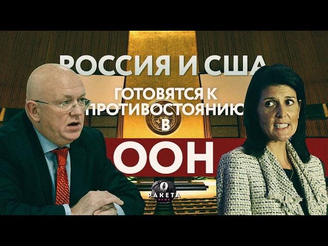 Россия и США готовятся к противостоянию в ООН (РАКЕТА.News)