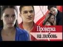 ПРОВЕРКА НА ЛЮБОВЬ ПРЕМЬЕРА! Русские Мелодрамы 2017 Новинки / КиноНовинка