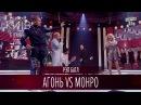 Рэп батл - Агонь vs Монро | Новый сезон Вечернего Киева 2016