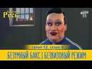 Новая Сказочная Русь 8 сезон, серия 12 | Безумный Бакс | Безвизовый Режим