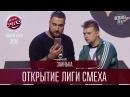 Заинька - Открытие Лиги Смеха | Лига Смеха, Зимний Кубок 17.12.2016