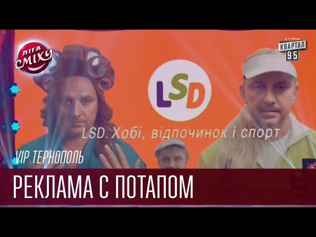 VIP Тернополь - Реклама с Потапом   Лига Смеха, смешное видео