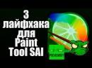3 ЛайфХАКА для Paint Tool SAI