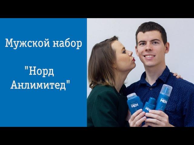 НОВИНКА каталога 2 ОРИФЛЕЙМ Мужской набор НОРД АНЛИМИТЕД
