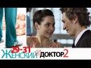 Женский доктор 2 сезон Серии 29 31 Мелодрама HD