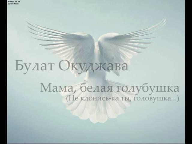 Булат Окуджава - Мама, белая голубушка (Не клонись-ка ты, головушка...)