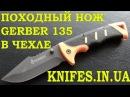 Походный нож Gerber 135 с шикарным чехлом-кобурой Knifes
