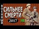 Военные фильмы 2017 Сильнее смерти. Новые русские фильмы