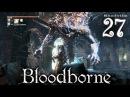 Bloodborne Прохождение игры 27 Нижняя чаша Птумеру Чудовище кровопуск
