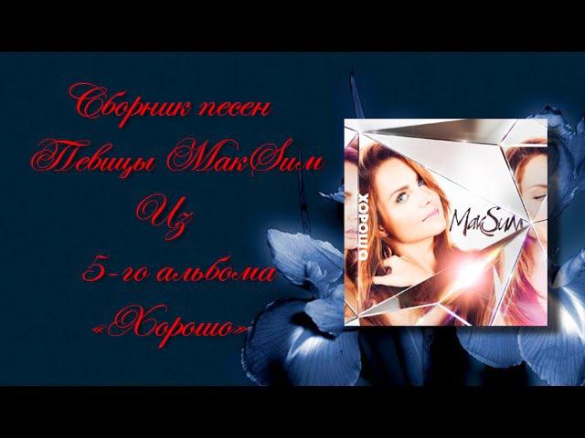 МакSим || Сборник песен || Альбом Хорошо