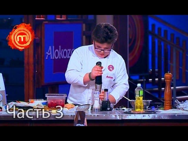 Главная кулинарная битва сезона Мастер Шеф Дети Выпуск 17 Часть 3 из 6
