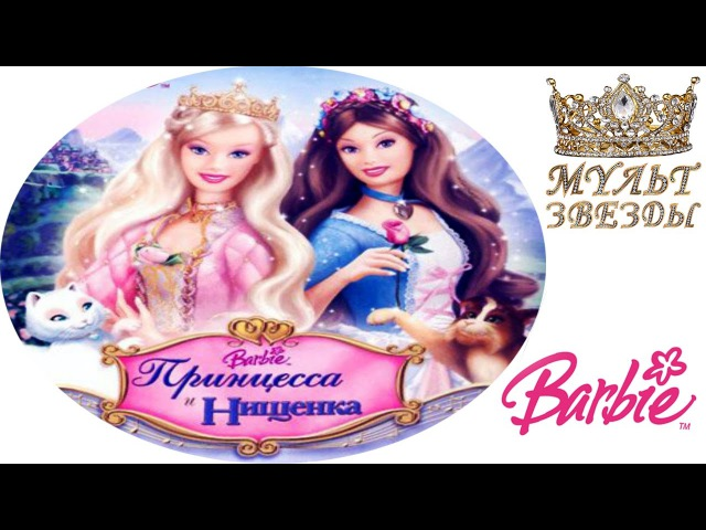 ♛ БАРБИ Принцесса и Нищенка