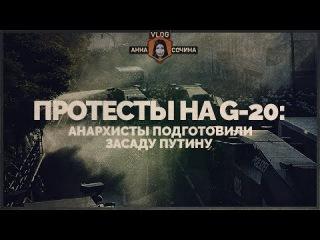 Протесты на G-20:  анархисты подготовили  засаду Путину (Анна Сочина)  Опубликовано: 7 июл. 2017 г. https://youtu.be/MuSF57iM4-I Пока мировые лидеры в рамках саммита G-20  договариваются по Сирии, Украине и т.д.,  немецкие антиглобалисты  устраивают масшт
