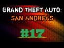 GTA San Andreas Миссия 17 Высокие Ставки Низкая Подвеска Прохождение