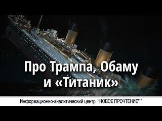 Про Трампа, Обаму и «Титаник» 102