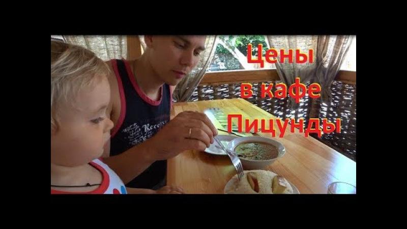 Цены в кафе Пицунды (Абхазия) 2017. Абхазская еда. Столовые Пицунды. Абхазия с ребен...