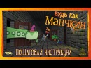 Настольная игра Манчкин видеоправила игры пошаговая инструкция HD