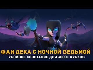 колода с ночной ведьмой clash royale #8
