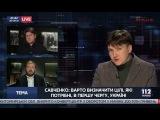 Надежда Савченко, Иван Винник и Василий Горбаль в