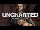 СЕРИЯ ДИКОГО ЭКШЕНА - Uncharted: The Lost Legacy #4