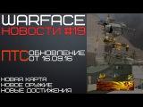 Новости Warface - выпуск №19