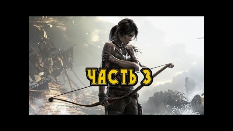 Tomb Raider 3 часть.Спасение уже близко?Помощь друга