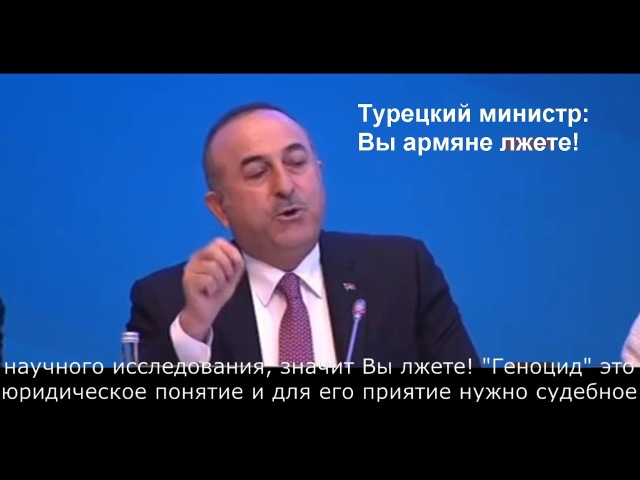 Жесткий ответ турецкого министра армянскому депутату Вы лжецы!