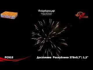РС915: Достояние республики