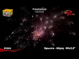 РС948: Новогодний переполох (модуль, 1,4х36) /k