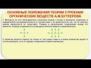№ 3. Органическая химия. Тема 2. Строение органических веществ. Часть 1. Теория А.М....