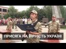 100 майбутніх офіцерів запасу присягнули на вірність Україні
