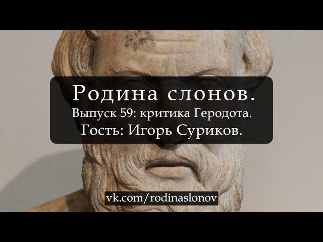 Родина слонов. Критика Геродота.