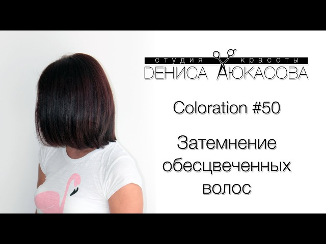 Coloration 50 Затемнение обесцвеченных волос Blackout