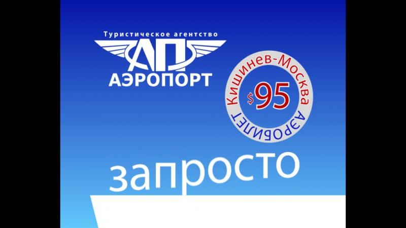 ТА Аэропорт 7-90-90 Москва 95$