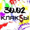 """Группа """"30.02"""" (30 февраля)"""