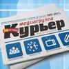 Медиагруппа «Курьер» -  курьеронлайн.рф