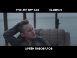 Артём Пивоваров - Stirlitz spy bar