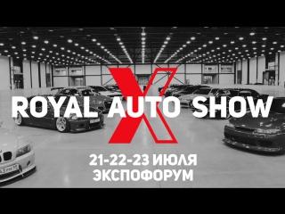 Royal Auto Show 2017 (21-22-23 июля)