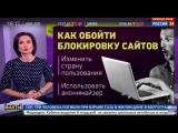 «Россия 24» о методах обхода блокировок сайтов