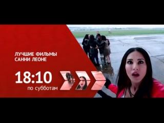 По суббота в 17:10 смотрите лучшие фильмы Санни Леоне