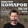 Viktor Komarov