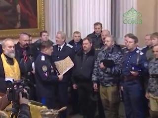 Более полусотни казаков приняли присягу в Троицком соборе Александро-Невской Лавры