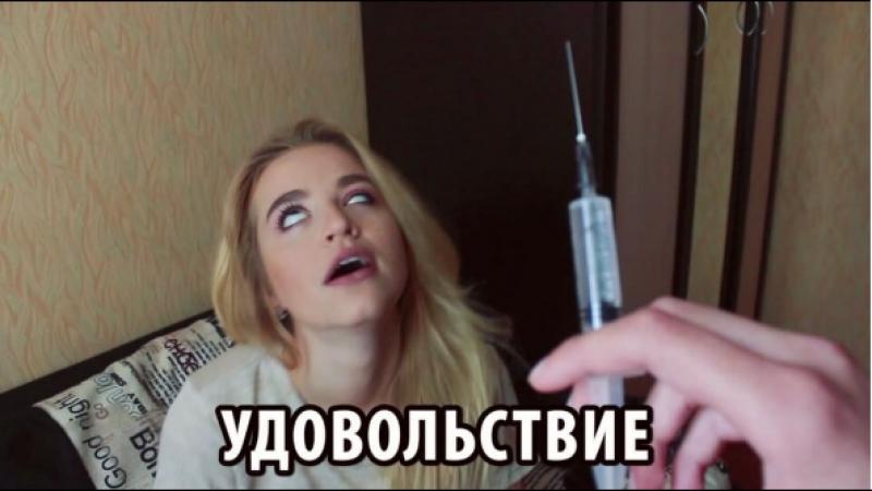 Нормальная девушка и я🐒 А ты боишься уколов?