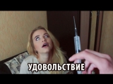 Нормальная девушка и я? А ты боишься уколов?