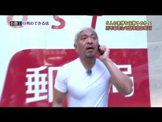 Gaki No Tsukai #1322 (2016.09.18) - 3rd Rendezvous Game (Part 1) (第3回 5人の気持ちは揃うのか!? スマホなしで待ち合わせ~!! (前編))